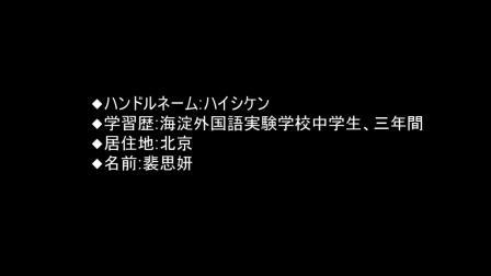 【アフレココンテスト】  エントリーNo,9  ハイシケン