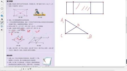 人教板八年级第十八章习题 18.2讲解.mp4