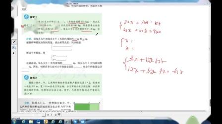 人教板七年级8.3 实际问题与二元一次方程组.mp4