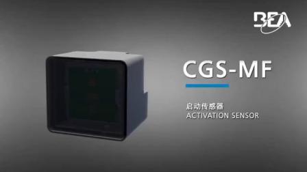 CGS-MF 扶梯启动解决方案