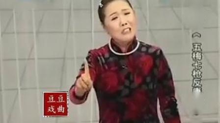 河南坠子 五梅七枪反唐传01(莫红梅)