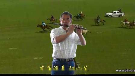 赛 马   笛子演奏杨兴义