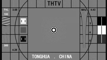 通化广播电视台测试卡(普通版)