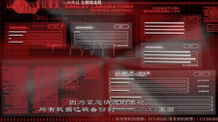 生化危机安布雷拉历代记全剧情流程 Part5