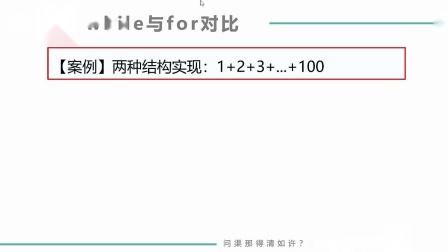 (MOOC网 孙海洋 C语言)第7讲(第6周)for循环.mp4