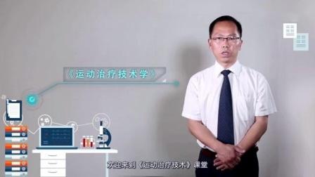 11腰椎关节松动的技术