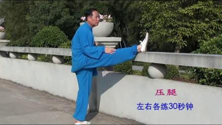2、太极拳热身基本功(上)