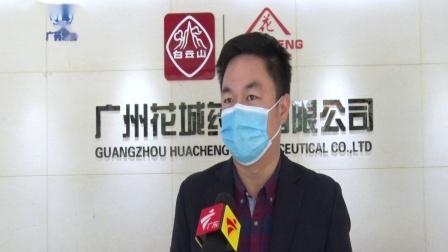 广州花城药业勇担责任,助力疫情防控工作