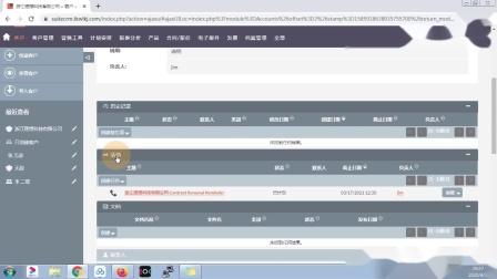 SuiteCRM 管理员-系统设置教程
