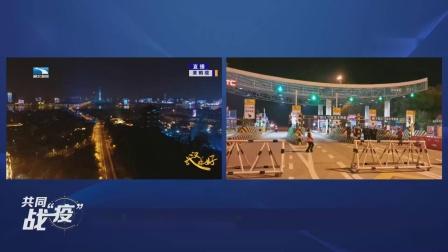 武汉解除离汉通道限制(2020年04月08日00时)