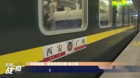 管控解除,直击首批旅客通过铁路乘车离汉(2020年04月08日00时50分)