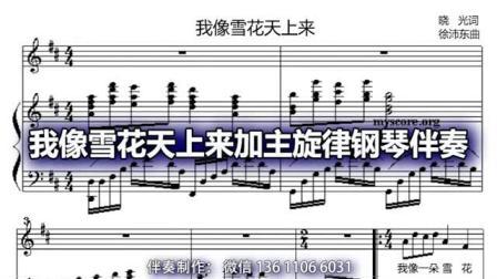 我像雪花天上来加主旋律钢琴伴奏1=D.mp4
