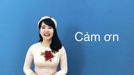 越南旅游必学词汇-跟青娥学越南语系列