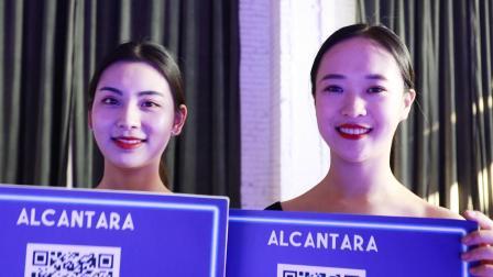 "Alcantara ""迈向未来""主题展览沪上开幕"