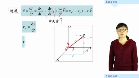 [12.3.1]--12.3直角坐标法(视频)