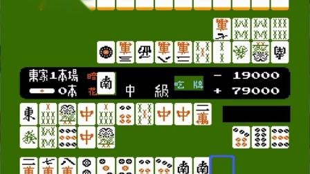fc麻雀[星空汉化2009](海外版)(一命通关)2009.12.20