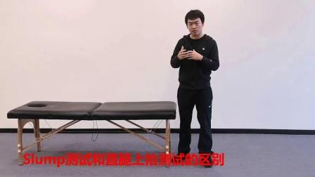 桃子老师演示腰椎间盘突出Slump、直腿上抬测试区别