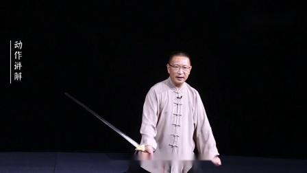 杨氏太极剑第8式-小魁星