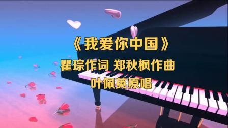 《我爱你中国》 雅马哈PSR-S650电子键盘琴演奏