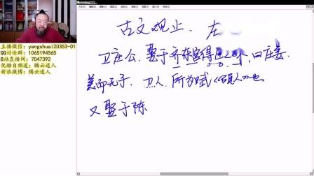2020-04-11腾云道人读《古文观止》-石碏谏宠州吁