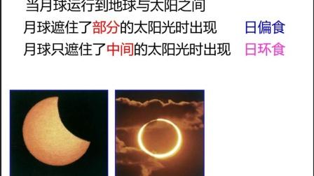 第四章第五节日食和月食(第一课时).wmv