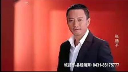 2010.7.21 四川卫视 广告