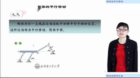 [13.1.1]--13.1刚体的平行移动(视频)