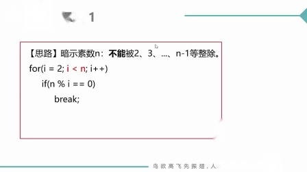 (MOOC网 孙海洋 C语言)第5讲(第7周)编程实践--判断素数.mp4