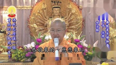 92.佛教怎麼讓一個重病的人起死回生? (主題開示-功德山 寬如法師)