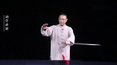 杨氏太极剑第9式-燕子入巢