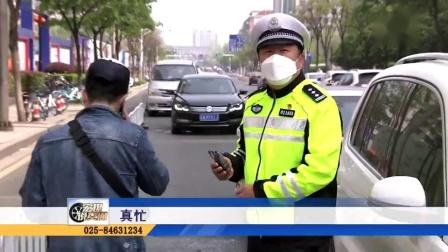 宏琪说交通 2020年04月13日 又是手机惹的祸