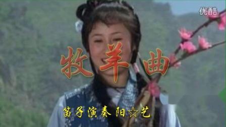 牧羊曲  笛子演奏杨兴义