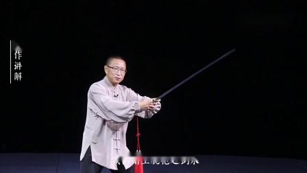 杨氏太极剑第10式-灵猫捕鼠