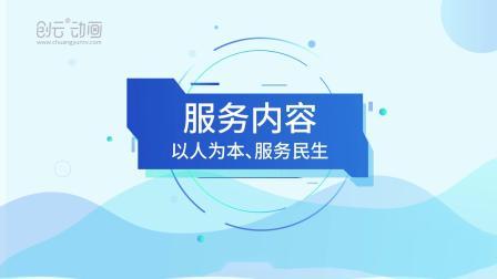【i深圳APP】政企生活服务开放平台