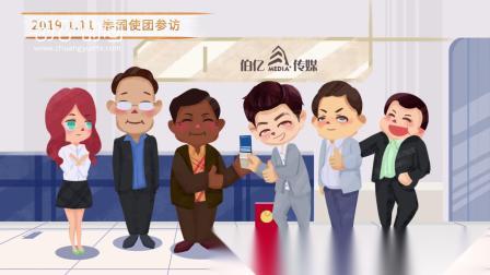 【深圳市伯亿传媒有限公司】时间轴记录MG动画