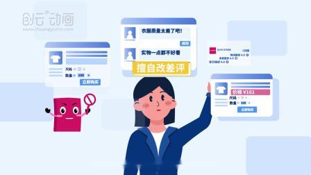 【中华人民共和国电子商务法】MG介绍动画