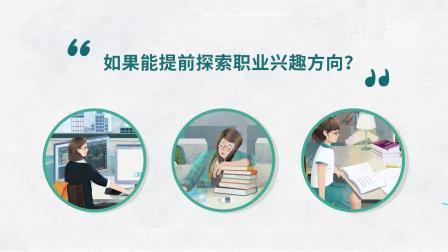 【职趣(深圳)教育科技有限公司】去发现更好的自己