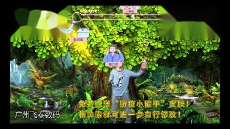 2020 Kinect/奥比中光 体感AR接物V3-病毒版