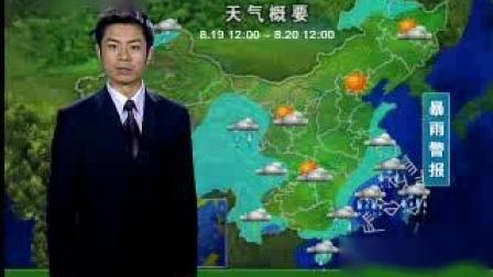 新闻30分 2007 08 19 中间广告+天气预报