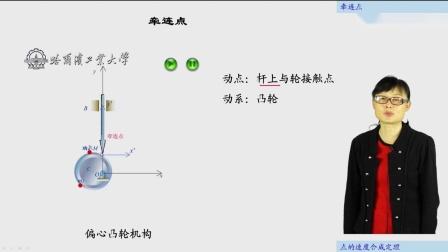 [14.2.1]--14.2牵连点(视频)