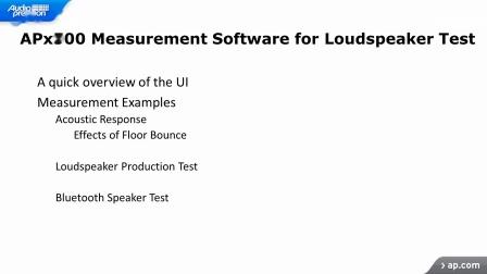 AP 喇叭测试应用