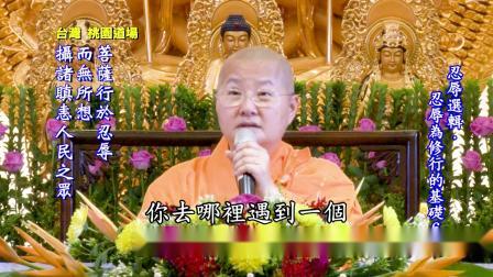 6/13 忍辱選輯 忍辱為修行的基礎 功德山 寬如法師
