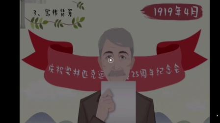 4月17日八年级语文《庆祝奥林匹克运动会复兴25周年》