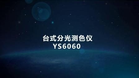 YS6060台式分光测色仪操作视频_超清_1