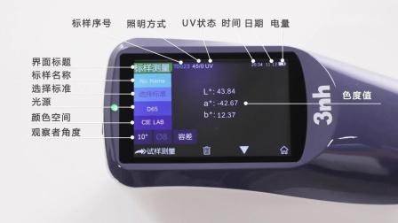 YS4560便携式分光测色仪操作视频_超清_1
