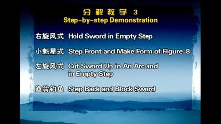 武当三丰太极剑第3节