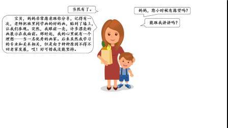 4月20日 二年级语文 《口语交际:长大以后做什么》