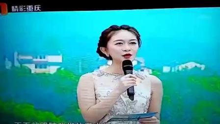 重庆电视台精彩重庆