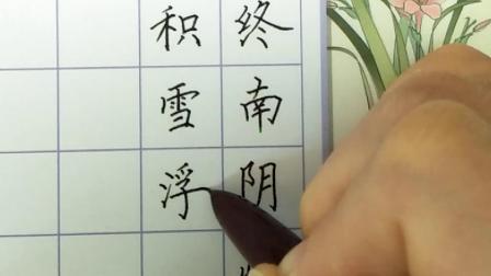 智绘佳教育硬笔书法钢笔字练字教程唐诗终南望馀雪