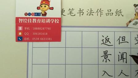 智绘佳教育硬笔书法钢笔字练字教程唐诗鹿柴